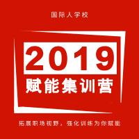 回顾 | 2019北京寒假赋能集训营回顾